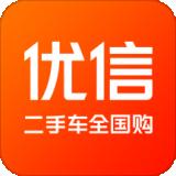 优信二手车app v11.5.2