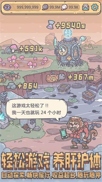 最强蜗牛台服官方下载