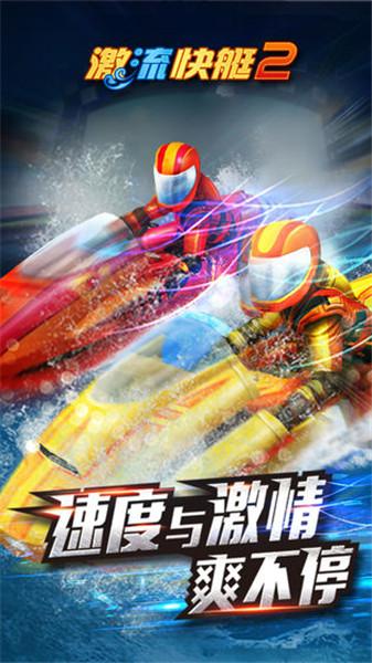 激流快艇2中文无限金币免费下载