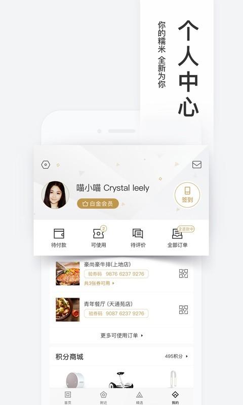 百度糯米app官方下载