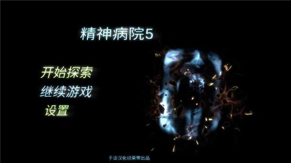 精神病院5游戏下载中文版