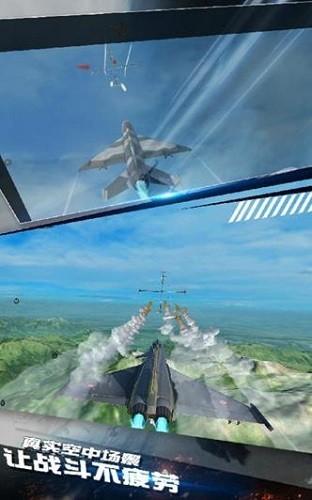 模拟飞机空战破解版