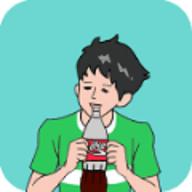 可乐被弟弟喝掉了破解版  v1.0