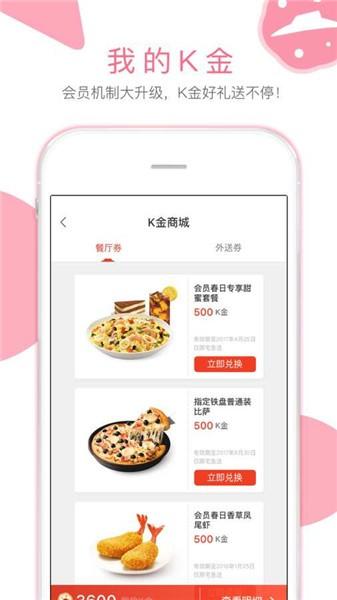 必胜客app