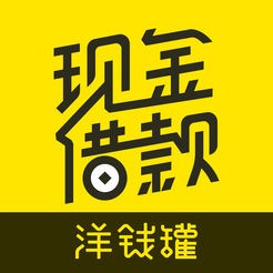 洋钱罐借款app下载 v2.7.0