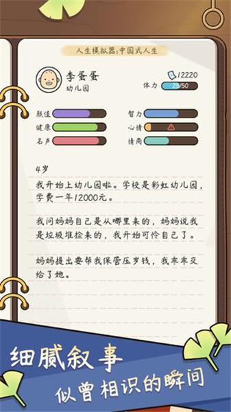 人生模拟器中国式人生下载中文版下载