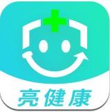 亮健康app v1.0.2