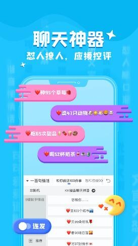 KK键盘app手机版下载