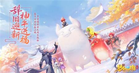"""《梦幻西游三维版》2021春节活动开启,超级神牛迎祝福!"""""""