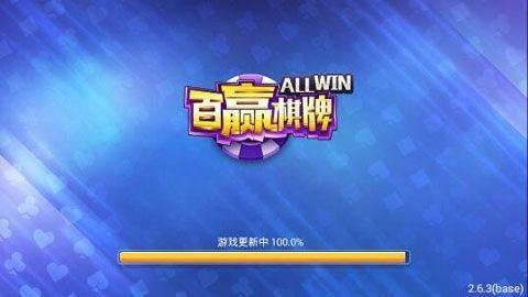 百赢棋牌官方版本-百赢棋牌新版本-百赢棋牌老版本