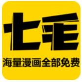 七毛免费漫画 v1.0.8