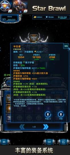 星际逆战2破解版下载