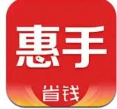 惠手app v2.5.0