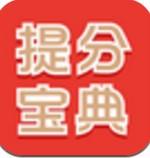 提分宝典app免费版 v4.8.6