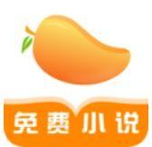 芒果免费小说 v1.8.1