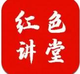 红色讲堂app最新版 v1.0.1