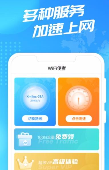 WiFi使者app免费版下载