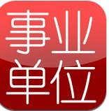 事业单位题库app免费版 v11