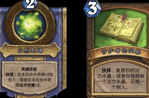 炉石传说手游对决模式法术术卡组怎么搭配