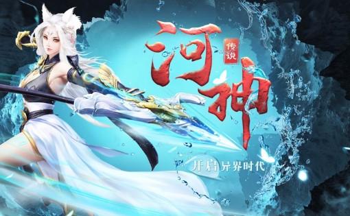 河神传说手游官方版下载