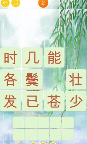 诗词大挑战游戏下载