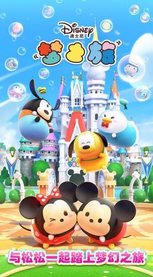 迪士尼梦之旅游戏下载