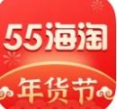 55海淘app官方版