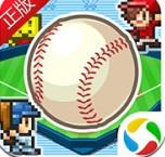 棒球物语无限金币版