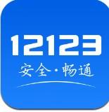 12123交管 v2.6.1