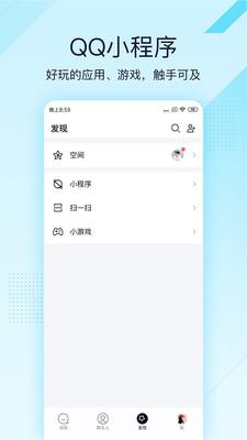 QQ轻聊版2021下载