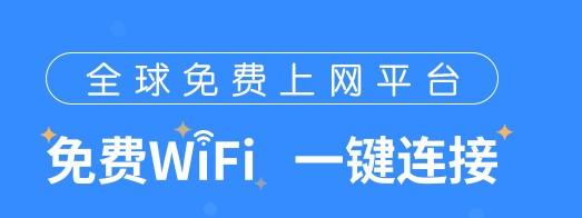 WIFI共享互助大全-WIFI全能管家推送-WIFI万能钥匙共享互助平台