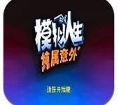 模拟人生纯属意外中文版