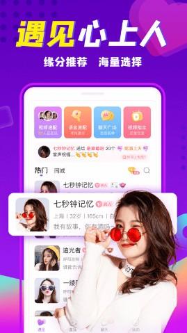 轻甜app交友下载