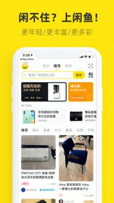 咸鱼网二手交易平台官方版下载