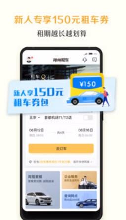 神州租车app下载官方版
