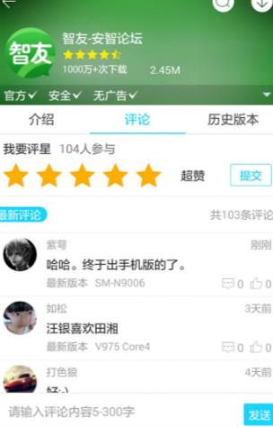 安智市场app下载安装