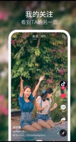 成人抖音app永久免费版下载