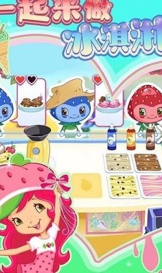 一起来做冰淇淋游戏下载