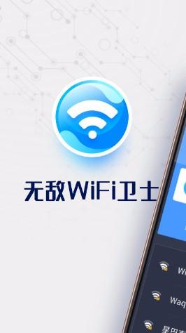 无敌WiFi卫士app下载