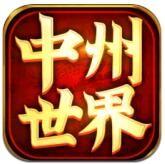 中州世界传奇手游官网