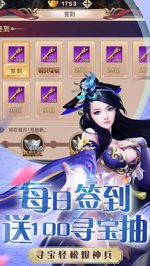 武动九天无限商店版下载