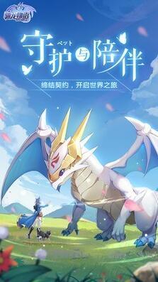 驯龙物语无限钻石版破解版下载