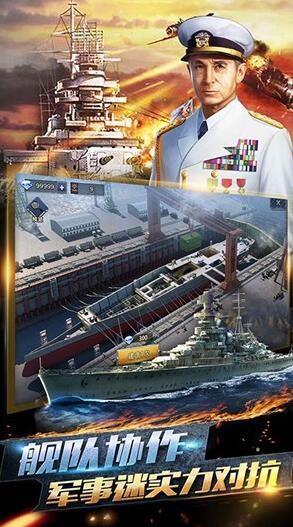 荣耀舰队bt版下载