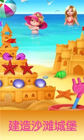 宝宝沙滩度假游戏安卓版下载