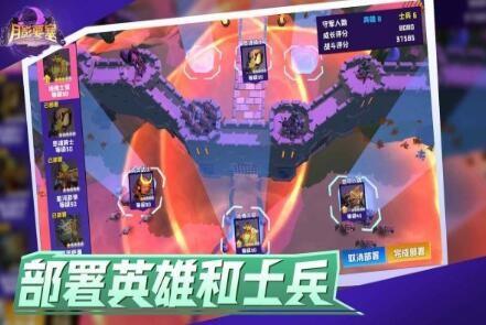 月影要塞手游中文版下载