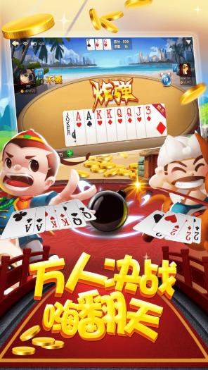盛世棋牌娱乐最新版