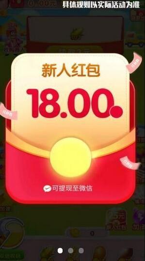 温馨农场红包版福利下载