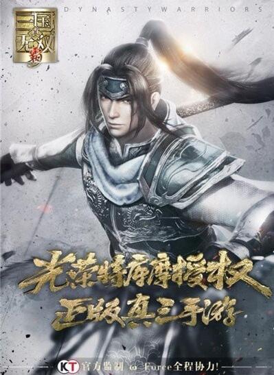 真三国无双霸腾讯版手游官网下载