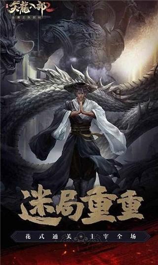 天龙八部2腾讯版手游官方版下载