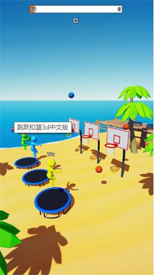 跳跃扣篮3d中文版下载